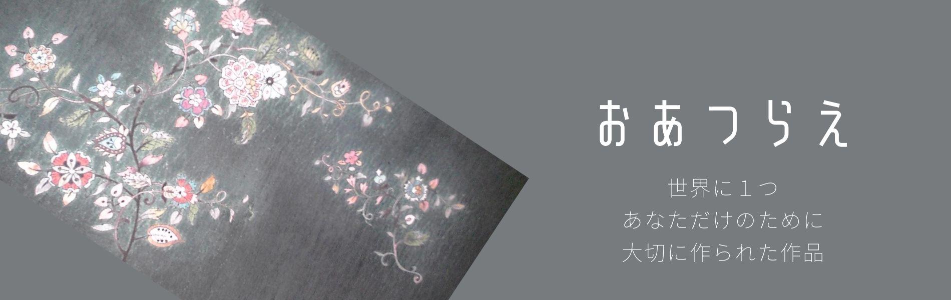 京都市北野天満宮近くにある手描き友禅の工房 60年以上の実績 植物染 友禅師 山本晃